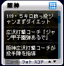 """「日刊スポーツ プロ野球球団別ニュースガジェット""""阪神タイガース""""」"""